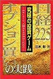 日経225オプション買いの実践―究極の投資ゲーム おもしろくて、大勝ちする方法はこれだ!!