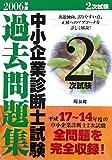 中小企業診断士試験2次試験過去問題集〈2006年版〉