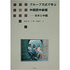 グループ方式で学ぶ中国語中級編―日本と中国
