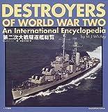 第二次大戦駆逐艦総覧