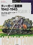 ティーガー1重戦車1942‐1945