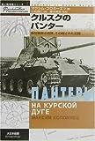クルスクのパンター―新型戦車の初陣、その隠された記録