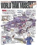 PANZERTALES WORLD TANK MUSEUM illustrated—ワールドタンクミュージアム図鑑