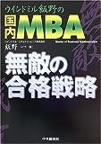 国内MBA 無敵の合格戦略