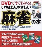 いちばんやさしい麻雀の本—DVDですぐわかる!