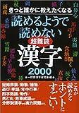 きっと誰かに教えたくなる読めるようで読めない超難読漢字2000