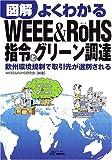 図解 よくわかるWEEE & RoHS指令とグリーン調達―欧州環境規制で取引先が選別される