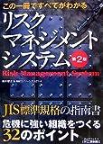 この一冊ですべてがわかるリスクマネジメントシステム 第2版