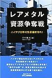 レアメタル資源争奪戦―ハイテク日本の生命線を守れ!