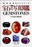 完璧版 宝石の写真図鑑―オールカラー世界の宝石130