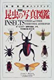 完璧版 昆虫の写真図鑑―オールカラー世界の昆虫、クモ、その他の虫300科