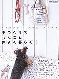 手づくりでわんこと仲よく暮らそ!—Happy!Dog life
