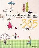 ワンポイント刺しゅう図案365―Design collection for kids