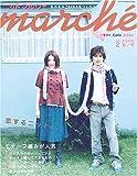 ニットマルシェ (vol.2(2006秋/冬))
