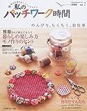私のパッチワーク時間 (vol.1(2006))