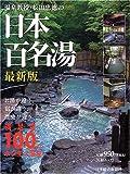 温泉教授・松田忠徳の日本百名湯