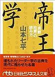 帝王学―「貞観政要」の読み方