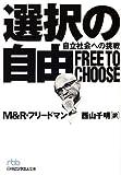選択の自由―自立社会への挑戦