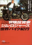 冒険投資家ジム・ロジャーズ 世界バイク紀行 日経ビジネス人文庫