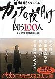 ガイアの夜明け 闘う100人(書き下ろし)