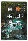 温泉教授・松田忠徳の新・日本百名湯