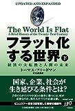 フラット化する世界(下)