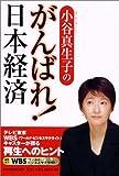 小谷真生子のがんばれ!日本経済