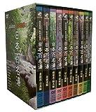 温泉教授・松田忠徳の「日本百名湯」(DVD全10巻ケース入り) 満足度100のホンモノ温泉