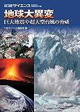 地球大異変―巨大地震や超大型台風の驚異