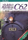 追憶のSL C62 JTBキャンブックス