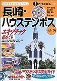 長崎・ハウステンボス ('03-'04)