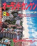るるぶオーランド・カンクン—ウォルト・ディズニー・ワールド・リゾート/ユニバーサル・オーランド・リゾート (〔2004〕)
