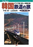 韓国 鉄道の旅―KTXで拓く新しい韓国の旅