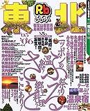 るるぶ東北 ('05~'06)