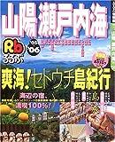 るるぶ山陽瀬戸内海 ('05~'06)