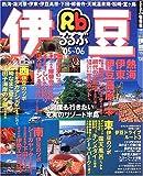 るるぶ伊豆 ('05~'06)