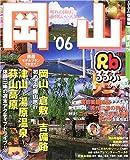 るるぶ岡山 ('06)