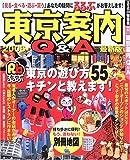 るるぶ東京案内Q&A (2006)