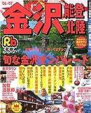 るるぶ金沢能登北陸 ('06~'07)