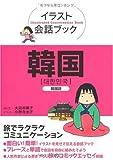 イラスト会話ブック 韓国