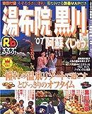るるぶ湯布院黒川—阿蘇くじゅう ('07)