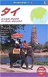 タイ—バンコク、アユタヤ、プーケット、チェンマイ