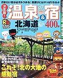 るるぶ決定版!温泉&宿北海道 ('07)