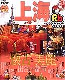 るるぶ上海 ('07)