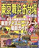 るるぶ東京舞浜お台場 ('07)