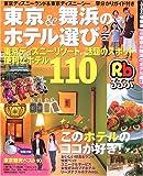 東京&舞浜のホテル選び—東京ディズニーリゾート、話題のスポット便利なホテル110