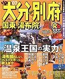 るるぶ大分別府—国東湯布院 ('07)