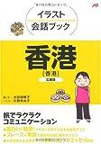 イラスト会話ブック 香港―広東語