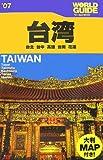 台湾〈'07〉台北・台中・高雄・台南・花蓮