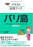 イラスト会話ブック バリ島—インドネシア語